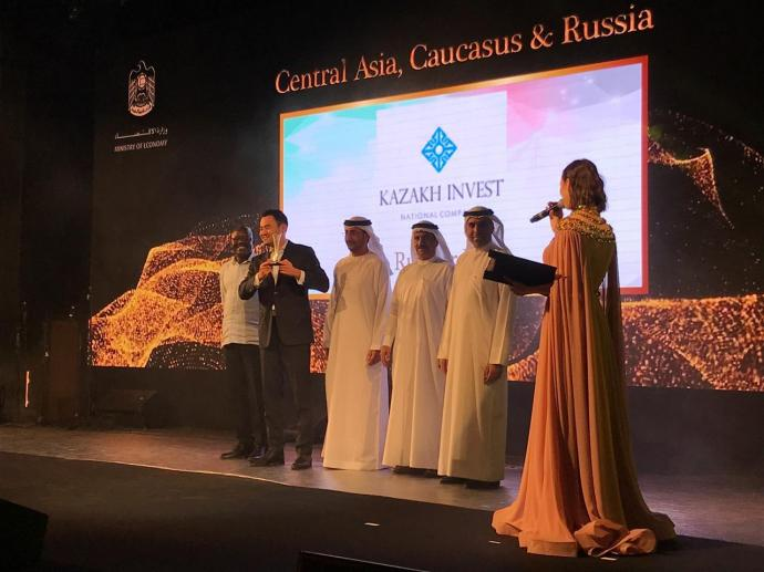 Kazakh Invest receives an investment award during the Annual Investment Meeting